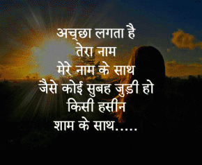 Hindi Quotes Whatsapp DP Profile Images Download 22