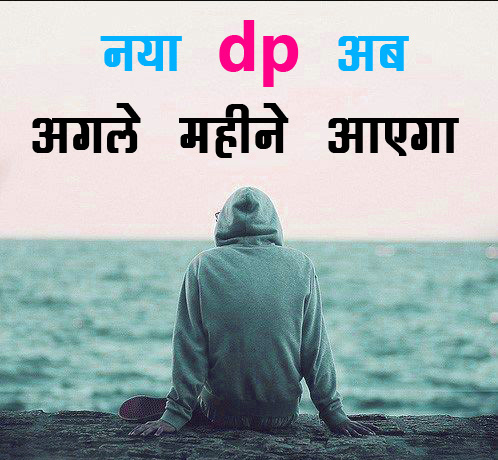 Hindi Quotes Whatsapp DP Profile Images Download 23