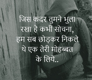 Hindi Quotes Whatsapp DP Profile Images Download 25
