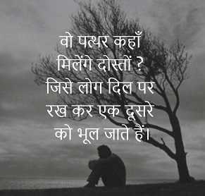 Hindi Quotes Whatsapp DP Profile Images Download 3