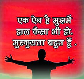 Hindi Quotes Whatsapp DP Profile Images Download 30