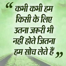 Hindi Quotes Whatsapp DP Profile Images Download 32