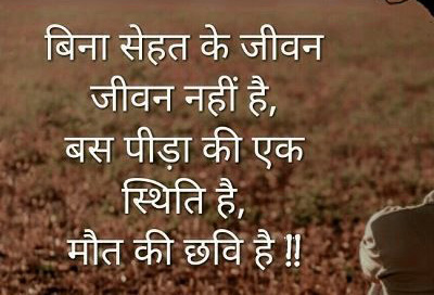 Hindi Quotes Whatsapp DP Profile Images Download 33