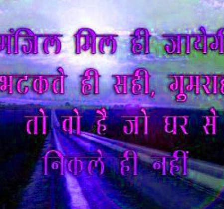 Hindi Quotes Whatsapp DP Profile Images Download 34