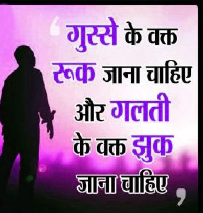 Hindi Quotes Whatsapp DP Profile Images Download 35