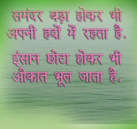 Hindi Quotes Whatsapp DP Profile Images Download 37