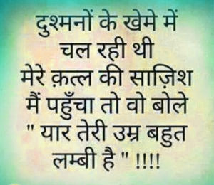 Hindi Quotes Whatsapp DP Profile Images Download 39