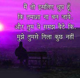 Hindi Quotes Whatsapp DP Profile Images Download 4
