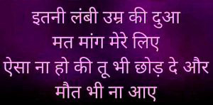 Hindi Quotes Whatsapp DP Profile Images Download 40