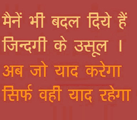 Hindi Quotes Whatsapp DP Profile Images Download 42
