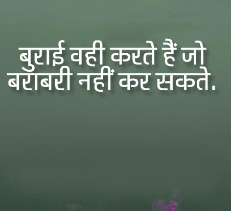 Hindi Quotes Whatsapp DP Profile Images Download 43