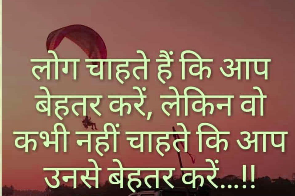 Hindi Quotes Whatsapp DP Profile Images Download 44