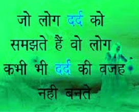 Hindi Quotes Whatsapp DP Profile Images Download 45