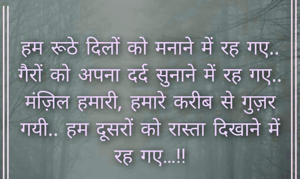 Hindi Quotes Whatsapp DP Profile Images Download 48