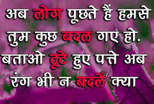 Hindi Quotes Whatsapp DP Profile Images Download 49