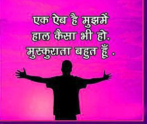 Hindi Quotes Whatsapp DP Profile Images Download 5