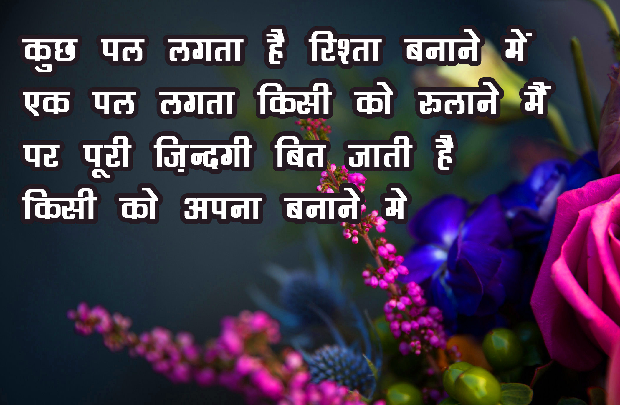 Hindi Quotes Whatsapp DP Profile Images Download 51