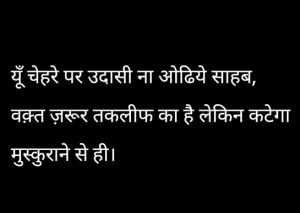 Hindi Quotes Whatsapp DP Profile Images Download 52