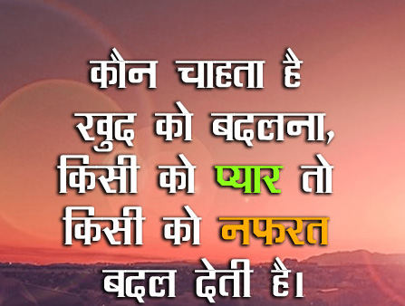 Hindi Quotes Whatsapp DP Profile Images Download 53