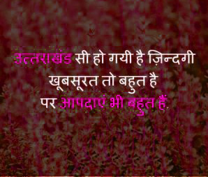 Hindi Quotes Whatsapp DP Profile Images Download 54