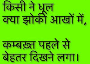 Hindi Quotes Whatsapp DP Profile Images Download 55