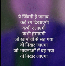 Hindi Quotes Whatsapp DP Profile Images Download 57