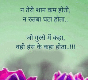 Hindi Quotes Whatsapp DP Profile Images Download 60