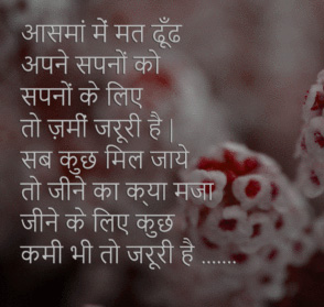 Hindi Quotes Whatsapp DP Profile Images Download 61