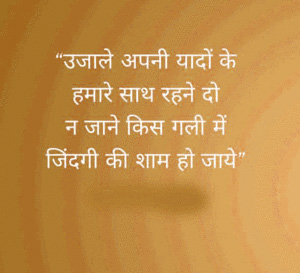 Hindi Quotes Whatsapp DP Profile Images Download 62