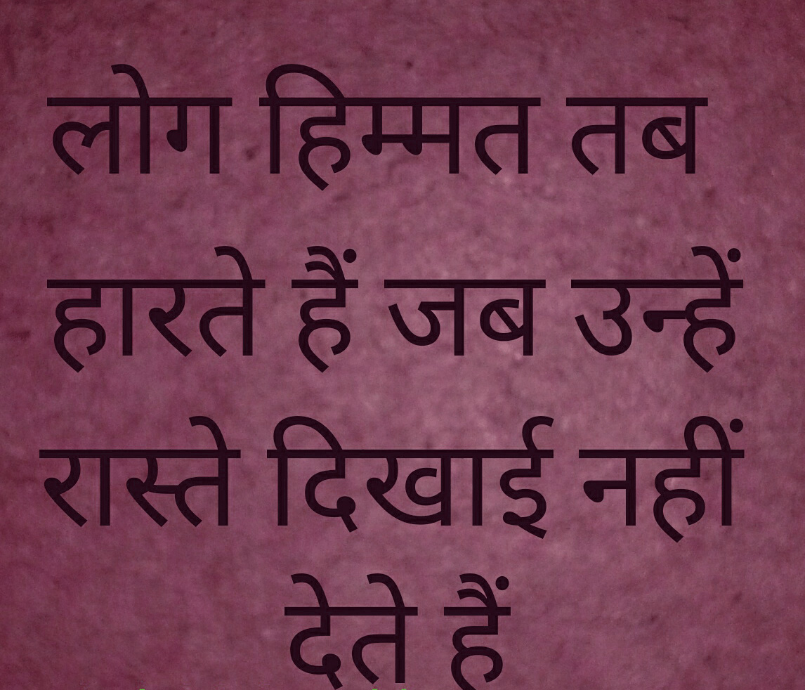 Hindi Quotes Whatsapp DP Profile Images Download 64