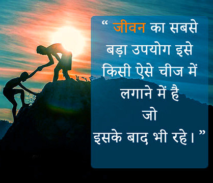 Hindi Quotes Whatsapp DP Profile Images Download 65