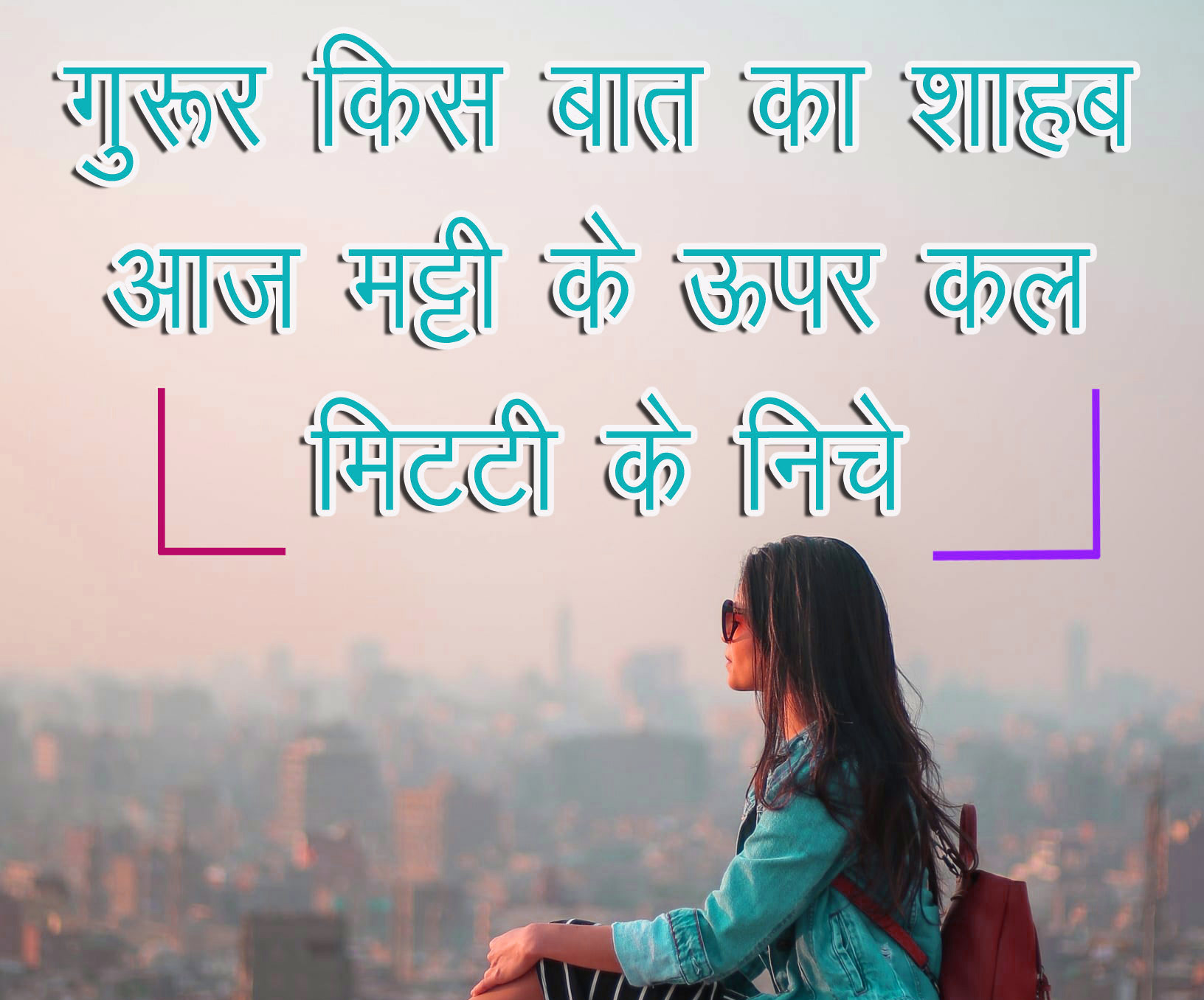 Hindi Quotes Whatsapp DP Profile Images Download 66