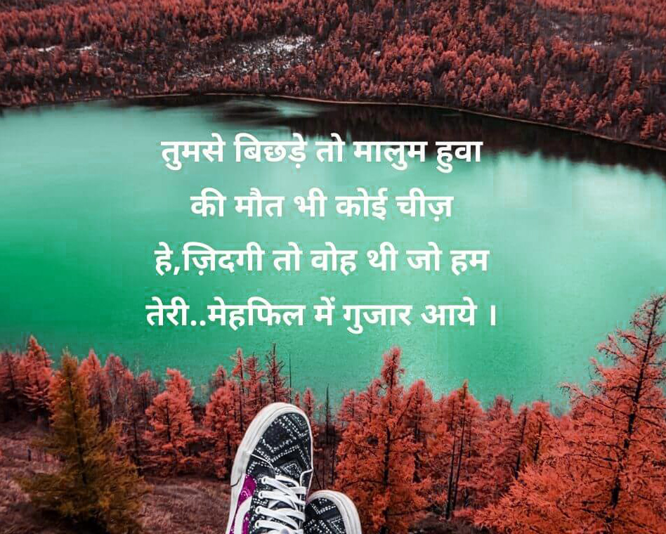 Hindi Quotes Whatsapp DP Profile Images Download 68