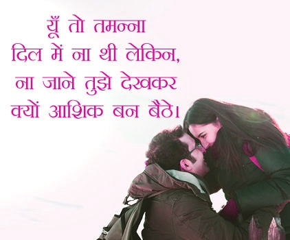 Hindi Quotes Whatsapp DP Profile Images Download 69