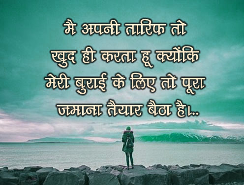 Hindi Quotes Whatsapp DP Profile Images Download 70