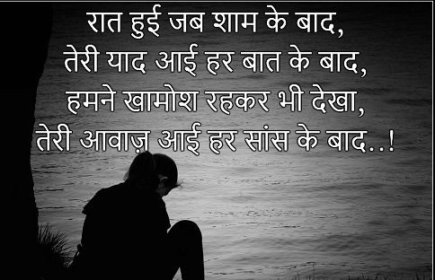 Hindi Quotes Whatsapp DP Profile Images Download 74