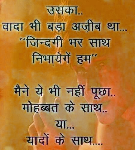 Hindi Quotes Whatsapp DP Profile Images Download 75