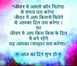 Hindi Quotes Whatsapp DP Profile Images Download 77