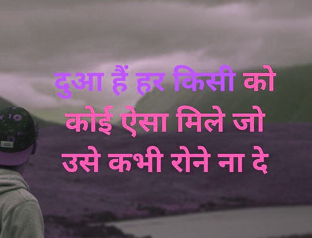 Hindi Quotes Whatsapp DP Profile Images Download 78