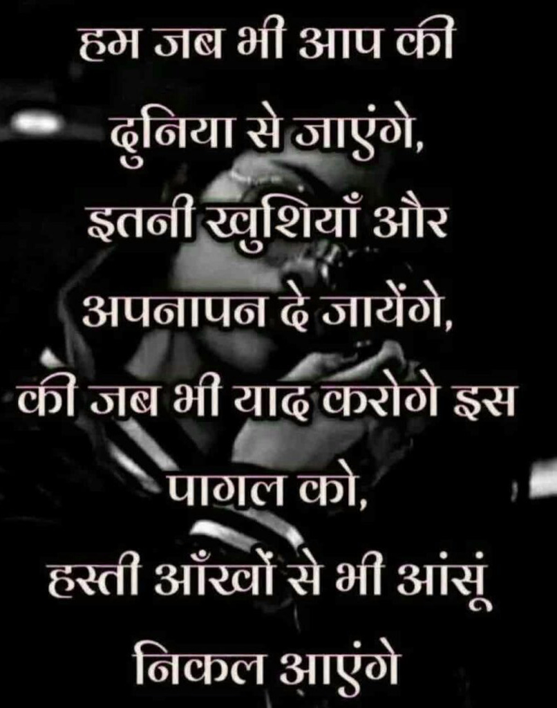 Hindi Quotes Whatsapp DP Profile Images Download 79