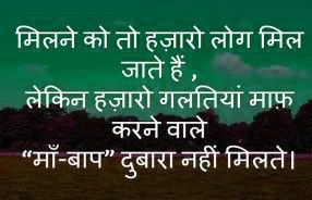 Hindi Quotes Whatsapp DP Profile Images Download 8