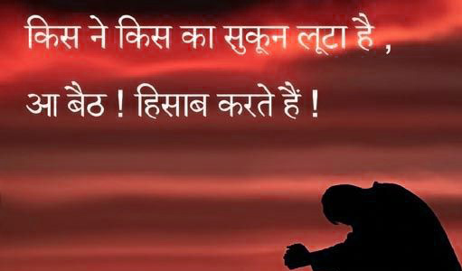 Hindi Quotes Whatsapp DP Profile Images Download 80