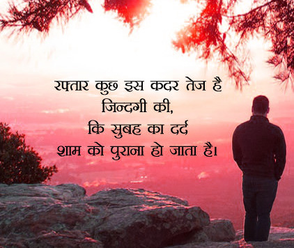 Hindi Quotes Whatsapp DP Profile Images Download 81