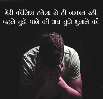Hindi Quotes Whatsapp DP Profile Images Download 82