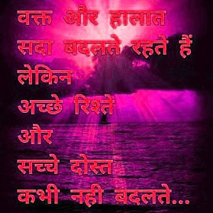 Hindi Quotes Whatsapp DP Profile Images Download 83