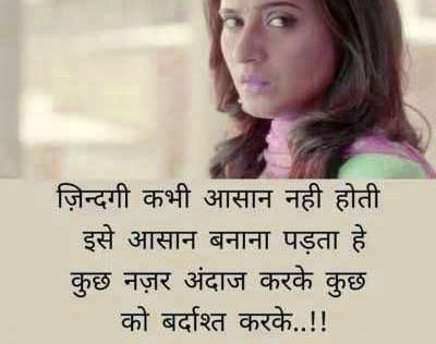 Hindi Quotes Whatsapp DP Profile Images Download 84