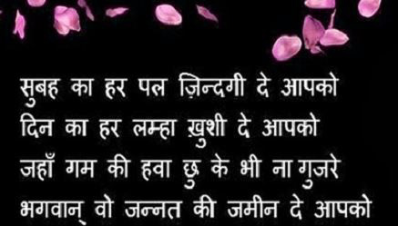 Hindi Quotes Whatsapp DP Profile Images Download 89