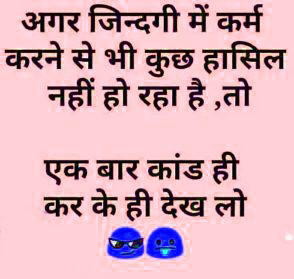 Hindi Quotes Whatsapp DP Profile Images Download 9