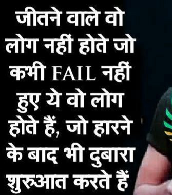 Hindi Quotes Whatsapp DP Profile Images Download 90