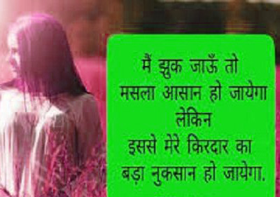 Hindi Quotes Whatsapp DP Profile Images Download 93